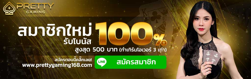 สมัคร pretty gaming.com